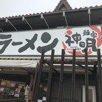81966018 - クリーミーTonkotsuラーメン 麺家神明 大府半月店