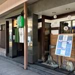 越後十日町 小嶋屋 - [2018/03]越後十日町 小嶋屋 本店