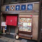 をり鶴 -