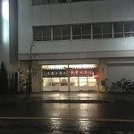 大衆酒場カネス -