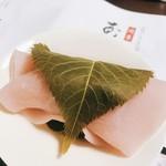和菓子処 大角玉屋 - 桜もち