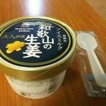 81972803 - 生姜アイス