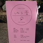 ゆる蕾 - 目印のピンクの立て看板