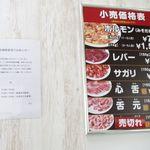 東京ホルモン - テイクアウトメニューです
