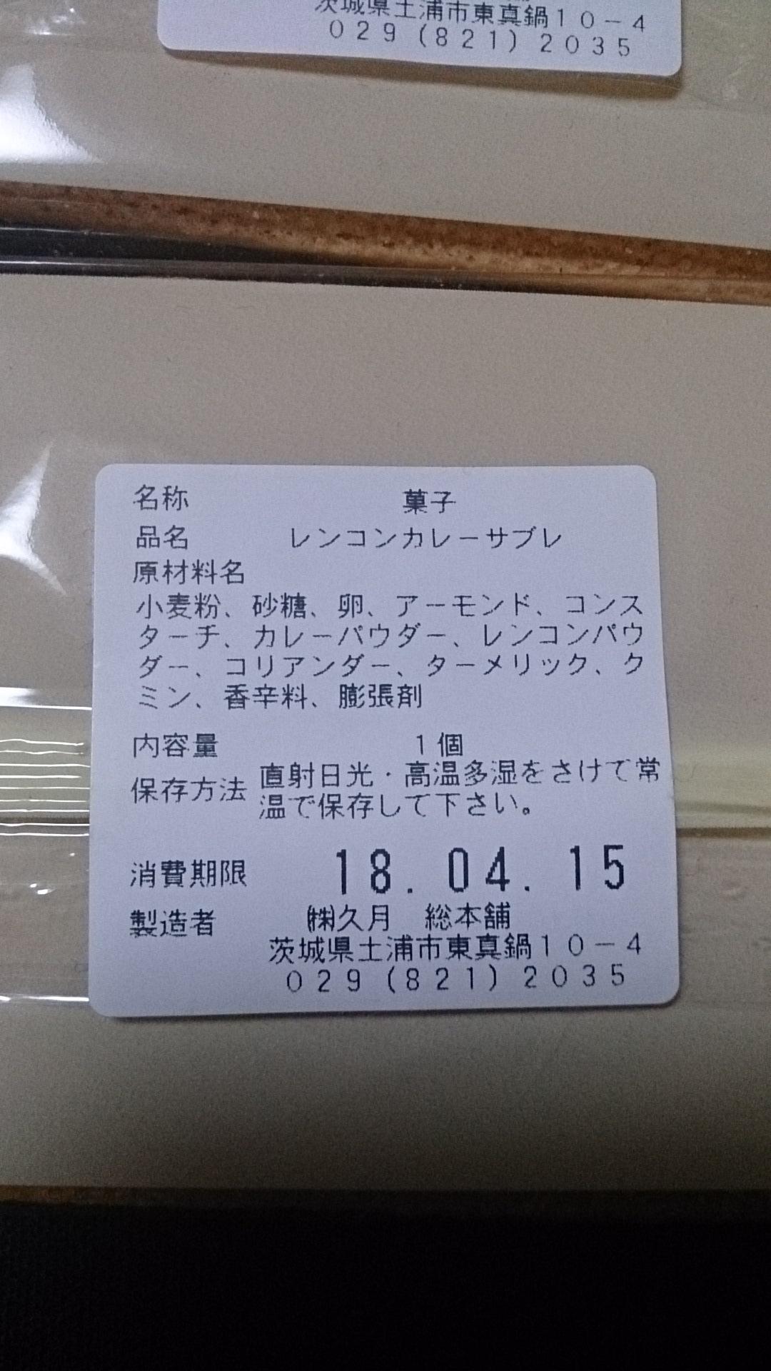 お菓子の久月 イオンつくば店 name=
