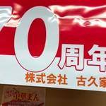 古久家 藤沢店 -
