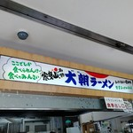 寒曳山パーキングエリア(上り線)スナックコーナー - ほ〜