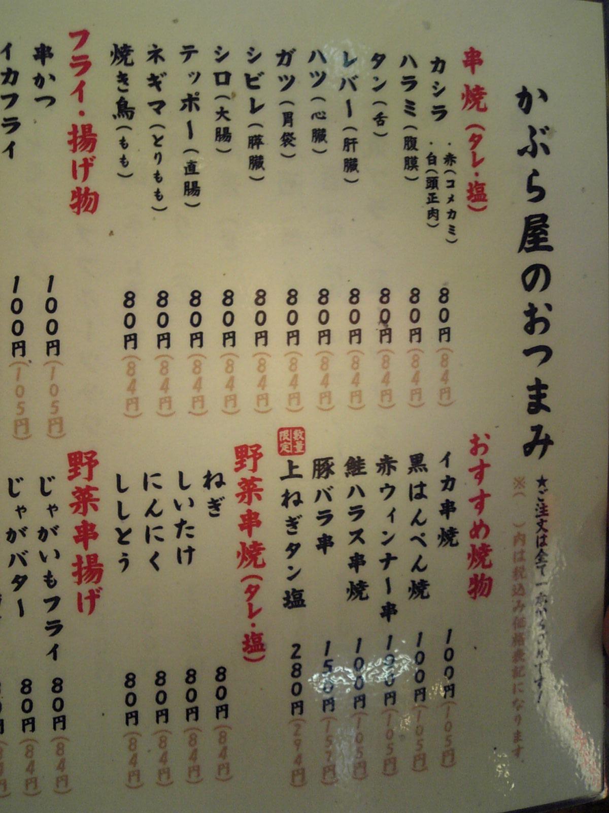 かぶら屋 静岡紺屋町店 name=