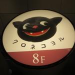 黒猫夜 銀座店 -