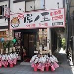 81984470 -  麺処 虎ノ王 上本町店