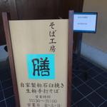 蕎麦工房 膳 - この日は栃木県益子産