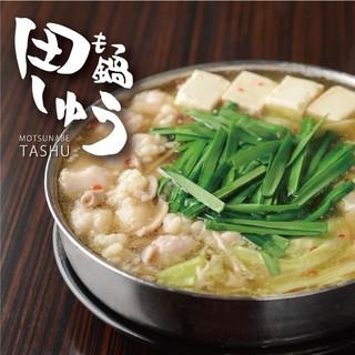 """福岡名物""""もつ鍋""""といえば【もつ鍋田しゅう】!!"""