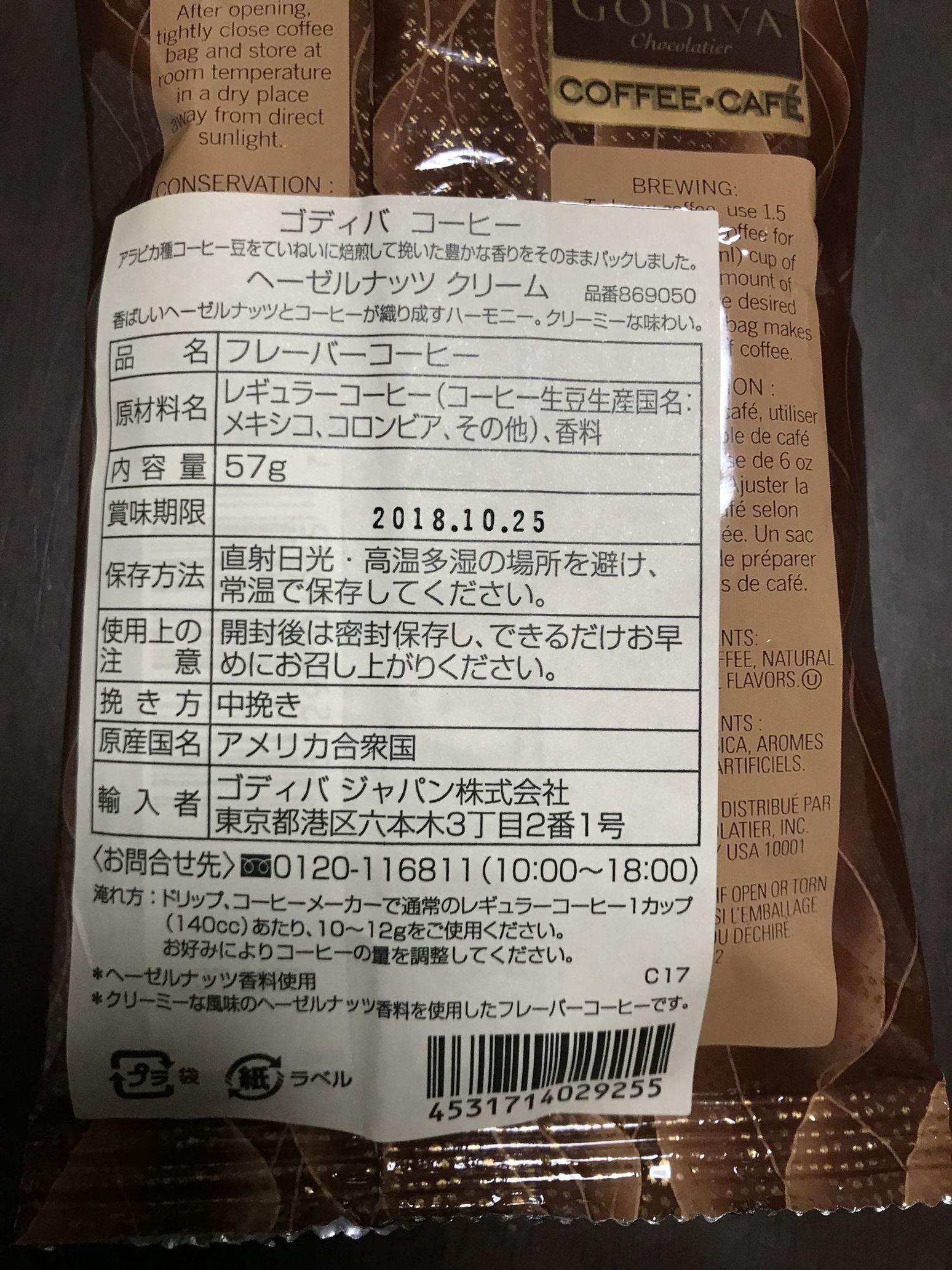 ゴディバ イオンモール水戸内原店 name=