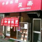 栄楽 - 歴史を感じる店構え