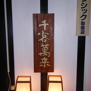 昭和ノスタルジックな店内。