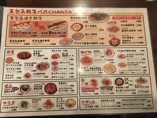 手包み餃子バル CHANJA - フードメニュー表