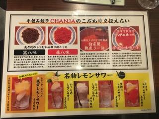 手包み餃子バル CHANJA - フードメニュー裏