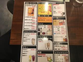 手包み餃子バル CHANJA - ドリンクメニュー