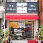 81993219 - 肉の丸小(浄心店)