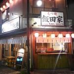 飯田家 -