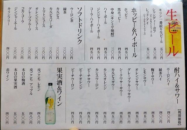 飯田屋 name=