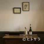 両忘 - 適材適所に飾られ、食事の時間を優雅に彩る、アンティークの品々