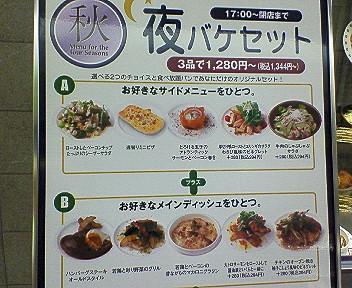 BAQET イオン発寒店