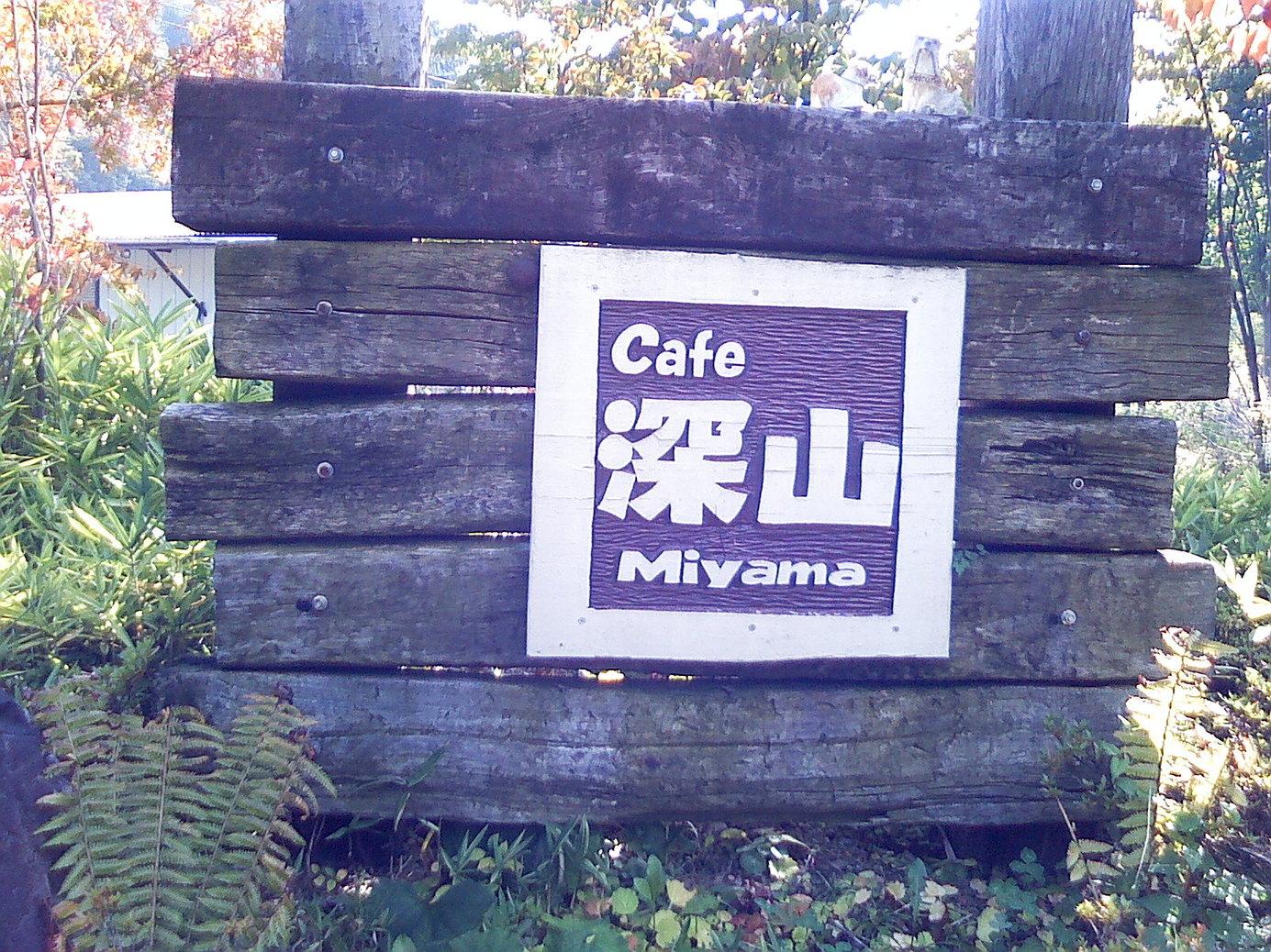 カフェミヤマ