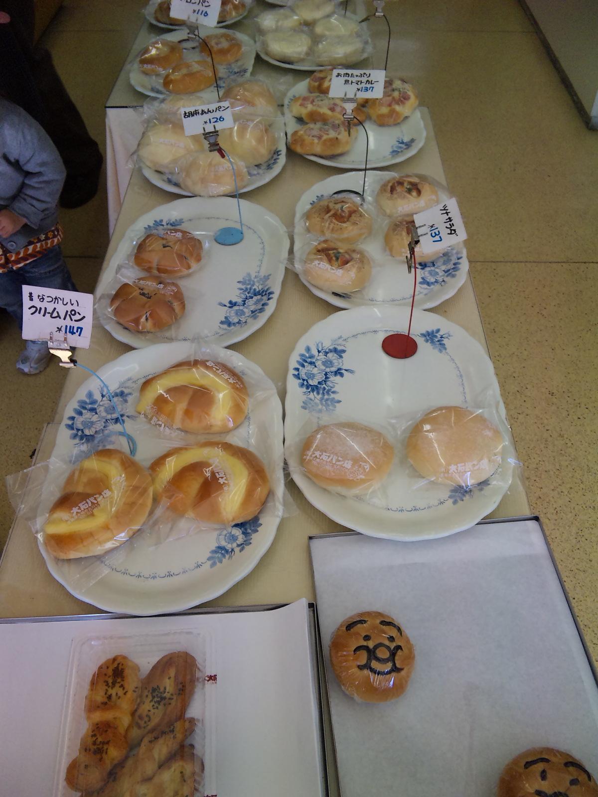 大石パン店