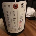 82015439 - 千紫萬紅純米吟醸