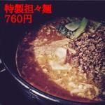 82016921 - 2回目訪問 特性担々麺:760円