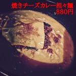 82016924 - 2回目訪問 焼きチーズカレー担々麺:880円