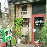 コーヒーショップ 駅ブラ -