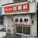 滋養軒 - 函館駅から徒歩5分
