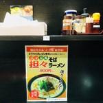 桃山 - カウンターから正面撮影!