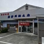森田屋総本店 -