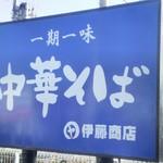 中華そば 伊藤商店 - 道路沿いの看板でやす!