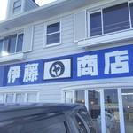 中華そば 伊藤商店 - 店正面だす!