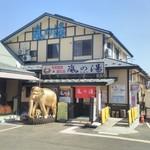 中華そば 伊藤商店 - 岩盤浴で癒してきやした。
