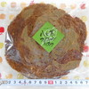 手作りパン工房 フレ - 料理写真:Φ150mmちょい