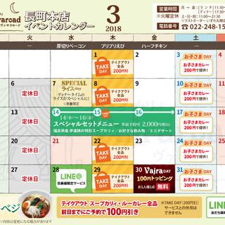 3月カレンダー♪