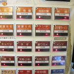 桂花ラーメン - 券売機