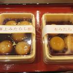 たらし屋 吾助 - 極上みたらし594円と本みたらし432円。
