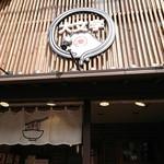 麺処 蛇の目屋 大文字 - 外観