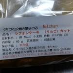 ミッチャン - 商品シールには原材料名もしっかり記載。余計なものは使わず、安心できるおやつだとわかります。