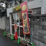 ミッチャン - お店の外観②