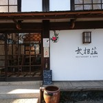 武相荘 - レストラン  入り口