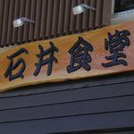 石井食堂 - 看板