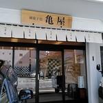 御菓子処 亀屋 本店