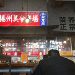 中国ラーメン揚州商人 - 店内